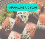 Франшиза суши