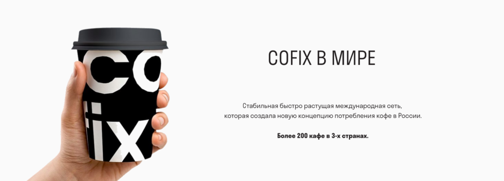 Франшиза Cofix