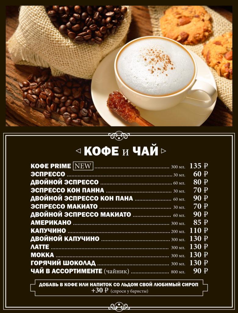 меню кофе с собой