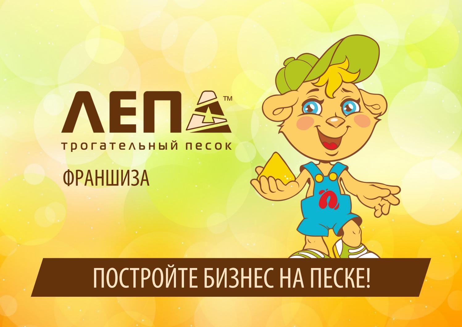 Франшиза Трогательный песок Лепа.