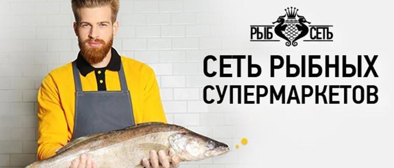 Рыбсеть франшиза