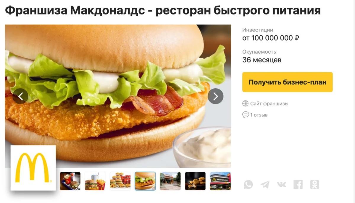 Окупаемость франшизы Макдоналдс.