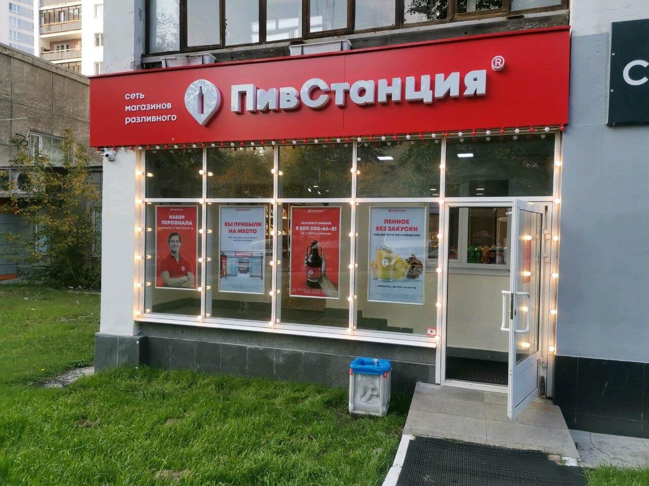 Магазин Пивстанция