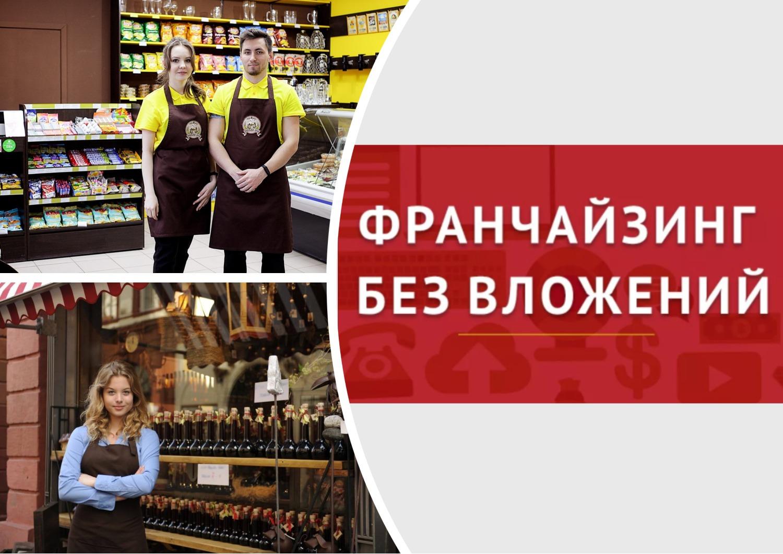 открыть магазин по франшизе без вложений