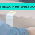 пункт выдачи интернет заказов