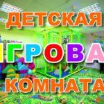 франшиза детской игровой комнаты