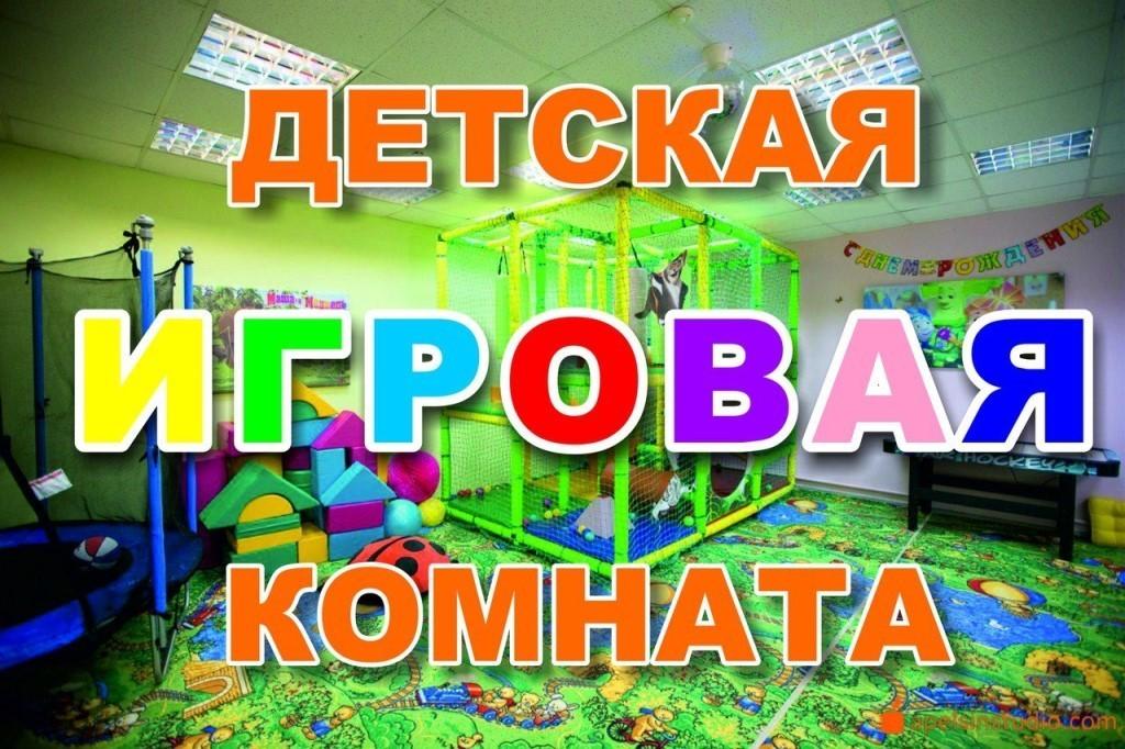 Франшиза детской игровой комнаты.